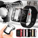 Apple Watch ケース カバー 保護カバー Apple Watch Series 3/Series 2 アップルウォッチ シリーズ3/シリーズ2 衝撃吸…