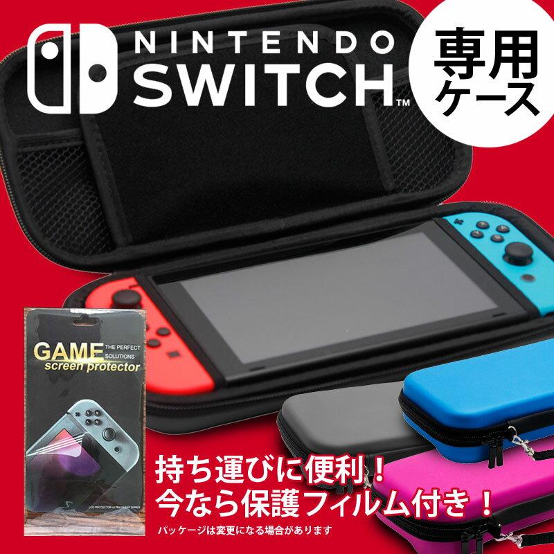 Nintendo Switch ケース 液晶保護シート付き ニンテンドースイッチ カバー ポーチ ポータブル セミハード EVAポーチ for Nintendo Switch ゲームカード最大8枚収納可能 ブラック シルバー ブルー レッド ピンク