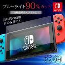 Nintendo Switch ブルーライト強化ガラスフィルム 保護フィルム 液晶保護 画面保護 ニンテンドー スイッチ 任天堂スイ…