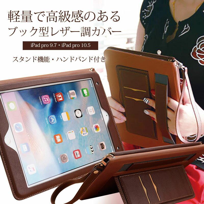 iPad Pro 10.5インチ ケース iPad Pro 9.7インチ カバー インナーケース 高級レザー 合革 ブック型 手帳型 ストラップ付き スタンド 全6色 アイパッドカバー オートスリープ