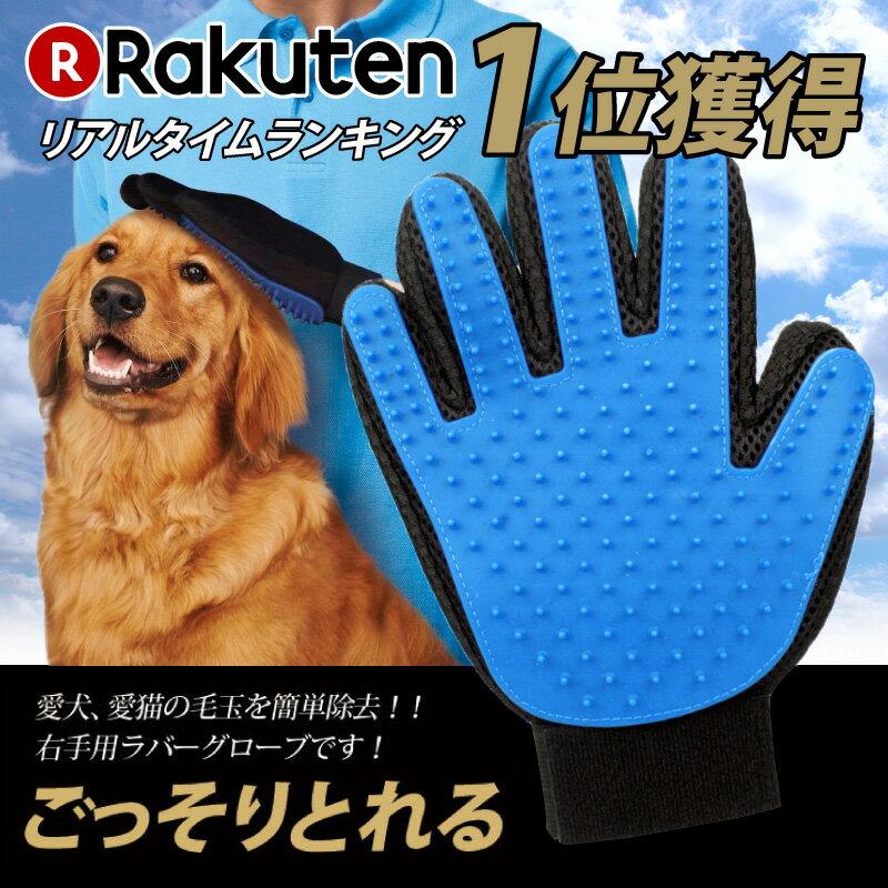 【高評価4.2獲得!!】ペット グルーミング グローブ 抜け毛 防止 マッサージにもなります 高品質ラバー 犬 猫 ブラシ トリミング 送料無料 グルーミンググローブ