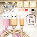 iPhone ケーブル 充電 頑丈 強化 ナイロン メッシュ 合金 断線しにくい 急速充電 対応...