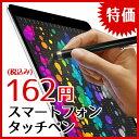 【送料無料】タッチペン スマートフォン スタイラスペン iPad iPhone Android アイフォン アンドロイド スマホ タブレ…