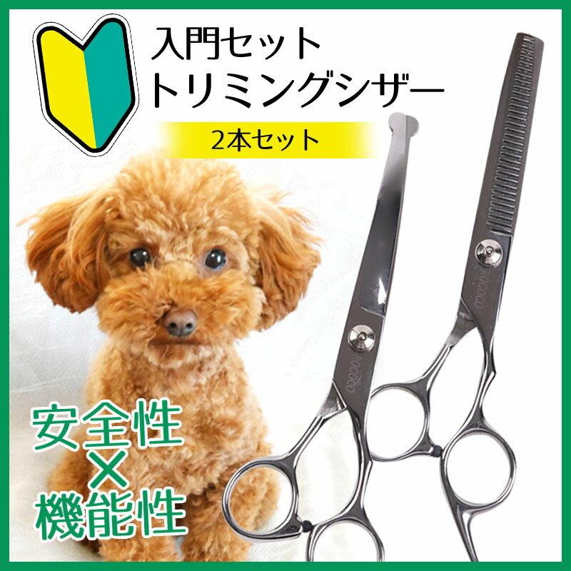入門セットトリミングシザー 2本セット カット セニングシザー カーブシザー ペット用シザー 丸い先端 安全 高品質 犬 猫 ペット用品 はさみ