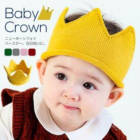 ベビー ヘアバンド 王冠 クラウン ニット 帽子 キャップ 全5色 記念日 誕生日 お祝い ギフトに最適 赤ちゃん ベビークラウン 被り物