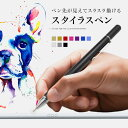 ペン先の見えるタッチペン iphone iPad スマホ スマートフォン タブレット対応 繊細な動きに対応できます 極細 ストラ…