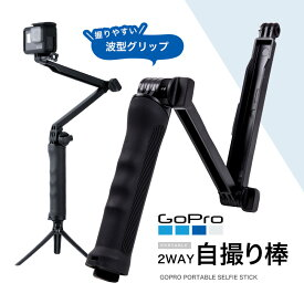 GoPro 自撮り棒 アクセサリー gopro hero5 hero6 ゴープロ 3way 三脚付き 折り畳み式 ハンドグリップ セルカ棒 セルフィースティック 調節可能 自撮りスティック