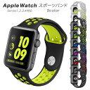 Apple Watch Series2 バンド 42mm シリコン スポーツバンド アップルウォッチ スポーツ交換ベルト ランニング ジョギ…