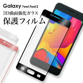 Samsung Galaxy Feel SC-04J 強化ガラスフィルム Galaxy Feel feel2 保護フィルム 3D 曲面 Galaxy Feel SC-04J SC-02L 強化ガラスフィルム ギャラクシー フィール フルカバー 送料無料