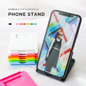 スマホ スタンド 卓上 コンパクト スマートフォン デスク 机 便利 立てかけ 折りたたみ 角度調整 可能 充電 アーム 薄型 軽量 軽い iPhone GALAXY Android 小物 アイホン ホルダー モバイル かわいい 携帯おき