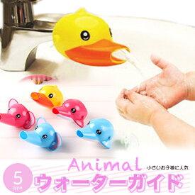 ウォーターガイド アニマルタイプ 動物タイプ 手洗い 楽しい 楽 子供 子ども 手洗い補助 便利グッズ 蛇口 アヒル イルカ ゾウ ピンク ブルー