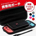 液晶保護シート付き スイッチ Switch ケース カバー 耐衝撃 Nintendo ポーチ ポータブル セミハード EVAポーチ 最大8枚収納可能