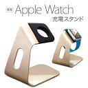 Apple Watch スタンド アルミ 充電スタンド Apple Watch Series 3 スタンド アップルウォッチ Apple Watch 3 Apple Wa…