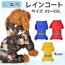 犬用 レインコート 犬服 ドッグウェア ペット服 フルカバー 全4カラー 6サイズ 小型犬/中型犬/大型犬まで対応