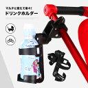 ドリンクホルダー 自転車 ボトルケージ サドル ハンドル ペットボトル 飲み物 ドリンク ベビーカー 紙コップ 簡単 装…