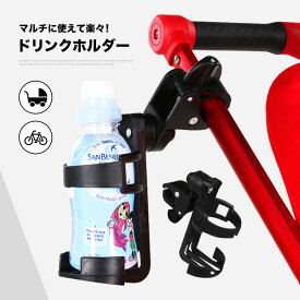 ドリンクホルダー 自転車 ボトルケージ サドル ハンドル ペットボトル 飲み物 ドリンク ベビーカー 紙コップ 簡単 装着 角度 調整 便利用品