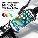 自転車 スマホホルダー バイク タイ スマホ ホルダー 各種スマートフォン対応 シリコン素材 バイク ベビーカー 対応可…