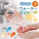 \2個セット/ウォーターガイド アクアガエル 子供 キッズ ベビー 蛇口 手洗い 補助 サポート 便利 簡単 取り付け 水…