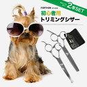 入門セットトリミングシザー 2本セット カット セニングシザー ペット用シザー 丸い先端 安全 高品質 犬 猫 ペット用…