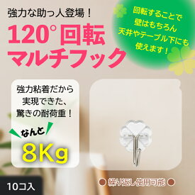 壁 フック 耐荷重8Kg 強力粘着 10個セット 浴室使用可能 何度でも繰り返し使える 賃貸 便利アイテム 収納 インテリア キー 壁掛け 帽子掛け