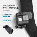 GoPro クリップマウント アクセサリー 360° 回転式 gopro Hero6/5/4/3/2 ゴープロ スポーツカメラ アクションカメラ …