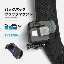 GoPro クリップマウント アクセサリー 360° 回転式 gopro Hero6/5/4/3/2 ゴープロ スポーツカメラ アクションカメラ 対応 調節可能