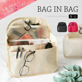 リュックインバッグ 収納 バッグインバッグ リュックインバック リュック 収納 整理整頓 小分け かわいい ビジネス 旅行 軽量 バックパック