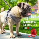 ハーネス 犬 リード付 ペット ソフトハーネス 胴輪 メッシュ素材 ベスト 小型犬 中型犬 大型犬 犬用 リード ペット用…