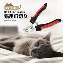 猫用 爪切り ペット用 ネイルカッター ネイル お手入れ 爪 ペット用品 犬 ドッグ キャット
