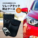 リレーアタック キーケース 2個セット スマートキー専用ケース リレーアタック 防止 対策 電波遮断 車 盗難 防止 キー…