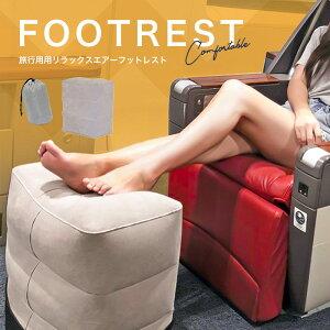 フットレスト エアークッション 飛行機 機内 足置き リラックス オットマン エアクッション トラベル 旅行用便利グッズ 快適 旅行用品
