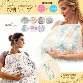 授乳ケープ ワイヤー入り 大判サイズ 携帯ポーチ付き 授乳カバー ケープ コットン ガーゼ 目隠し ママ 母乳 ストール 授乳服 乳幼児 子供 可愛い
