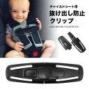チャイルドシート 抜け出し防止ベルト ハーネスクリップ チャイルドシート用クリップ 車 安全 ドライブ 子供 ベビー