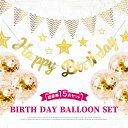 誕生日 飾り付け 15点セット ガーランド バルーン 風船 ハッピー バースデー 文字 HAPPY BIRTHDAY サプライズ スター …