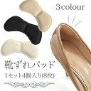 靴擦れパッド 8枚4セット 靴脱げ防止 パッド インソール かかとパッド 中敷き クッション 靴ずれ 靴擦れ防止 調整 パ…