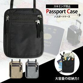 パスポートケース パスケース スキミング防止 磁気防止 トラベルポーチ スキミング防止 収納力抜群 ショルダー ウエストポーチ 海外旅行