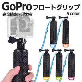 GoPro 自撮り棒 フロートグリップ アクセサリー gopro hero5 hero6 hero7 black ゴープロ 3way 完全防水 収納機能付き ハンドグリップ セルカ棒 セルフィースティック 調節可能 自撮りスティック