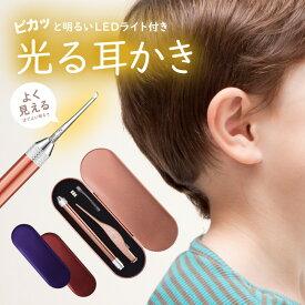 【エントリーでポイント5倍】耳かき LED ライト付き ピンセット 光る 専用ケース 3点セット 子供 耳掃除 耳掻き 便利グッズ 子育て