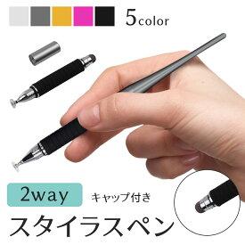 タッチペン 2way スタイラスペン キャップ付き ペン先 2種類 書きやすい スマートフォン iPad タブレット iPhone スマホ 選べる ペン先 持ちやすい 軽量