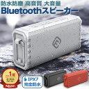 【楽天1位・1年保証】 40s Bluetooth スピーカー ブルートゥース 防水 ワイヤレス 高音質 大音量 ハンズフリー SDカー…