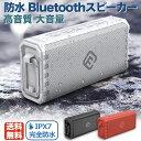 楽天1位 スピーカー Bluetooth ワイヤレス 防水 高音質 大音量 スマートフォン ブルートゥース SDカード おしゃれ ワイヤレススピーカー アウトドア 重低音 小型 お風呂 車 家 iPh