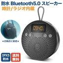 Bluetooth5.0 スピーカー 防水 お風呂 ラジオ シャワー 時計 アラーム ワイドFM対応 iPhone Android 吸盤 ワイヤレス…