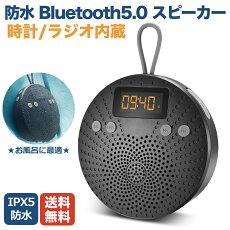 スピーカーお風呂シャワー防水Bluetoothラジオ時計アラームiPhoneAndroid吸盤ワイヤレススピーカー高音質おしゃれブルートゥースSW1