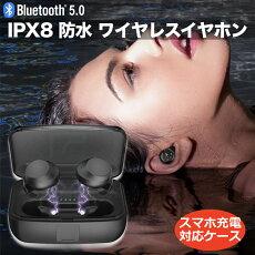 Bluetooth5.0イヤホン防水IPX8ワイヤレスイヤホン両耳TWSイヤフォン充電ケース付モバイルバッテリーSiriiPhoneAndroid対応ブルートゥース5ポータブル小型