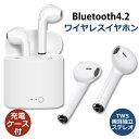 Bluetooth イヤホン 両耳 高音質 TWS ブルートゥース ワイヤレスイヤホン iPhone Android イヤフォン 充電ケース付 iP…
