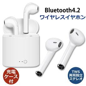 Bluetooth イヤホン 両耳 高音質 TWS ブルートゥース ワイヤレスイヤホン iPhone Android イヤフォン 充電ケース付 iPhoneXS XR XS Max対応