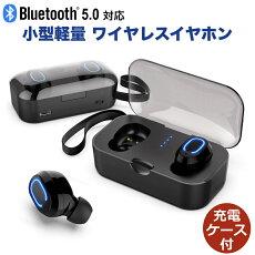 Bluetooth5.0イヤホン完全ワイヤレス両耳TWSイヤフォン充電ケース付iPhoneAndroid対応ブルートゥース5対応小型軽量