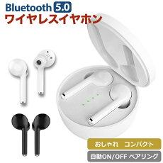 イヤホンブルートゥースワイヤレスイヤホンBluetooth5.0両耳iPhoneアンドロイド小型長時間再生コンパクトbluetoothワイヤレスポータブルイヤフォン充電ケース付SiriAndroidTW40