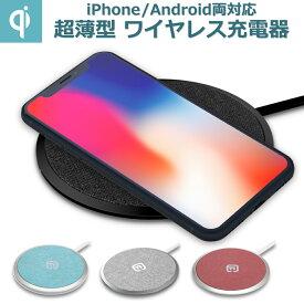 【楽天1位】ワイヤレス充電器 急速 Qi iPhone アンドロイド 5w/7.5w/10w おくだけ充電 充電パッド 薄型 小型 卓上 高級ファブリック(布)素材 iPhone11 Pro ProMax XS XSMax XR iPhoneX iPhone8 Android Xperia XZ3 Galaxy S10/S9 HUAWEI SHARP Qi認証 スマートフォン DTP1