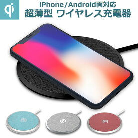 40s Qi ワイヤレス充電器 急速充電 充電パッド 5w/7.5w/10w おくだけ充電 超薄型 小型 卓上 高級ファブリック(布)素材 iPhone XS XSMax XR X / Android Xperia XZ3 / Galaxy S9 / HUAWEI MATE 20 Pro / SHARP など、Qi認証 スマートフォン DTP1